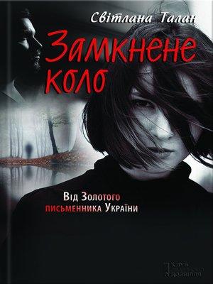 cover image of Замкнене коло