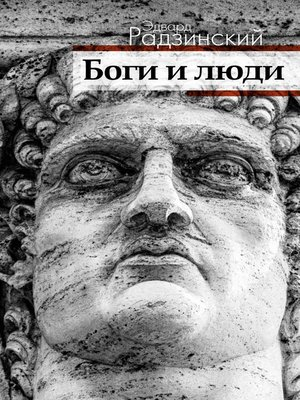 cover image of Боги и люди