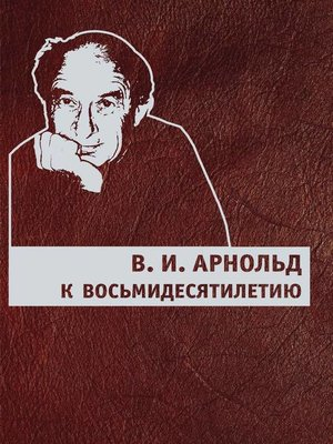 cover image of В. И. Арнольд. К восьмидесятилетию