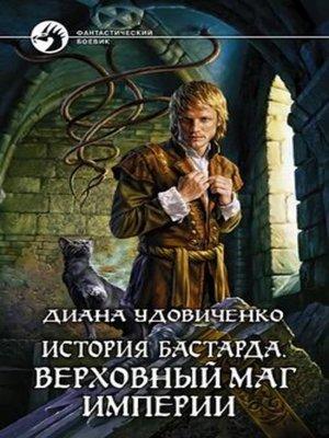 cover image of Верховный маг империи
