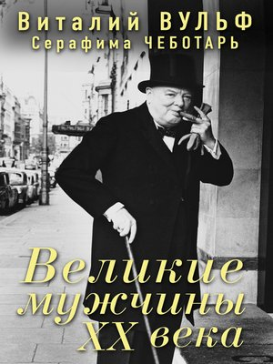 cover image of Великие мужчины XX века