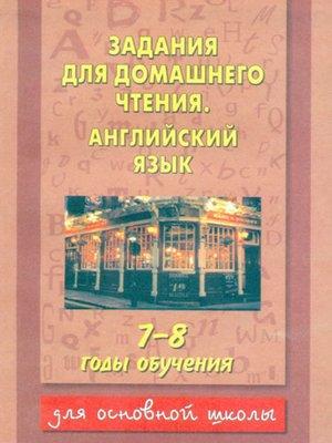 cover image of Задания для домашнего чтения. Английский язык. 7-8 годы обучения