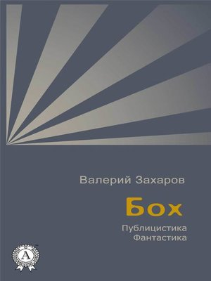 cover image of Бох