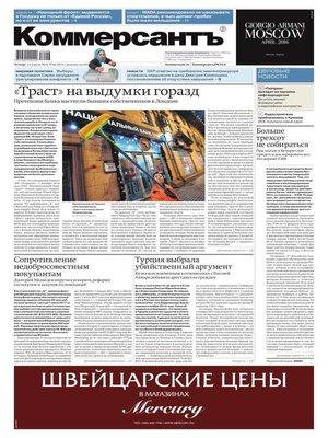 cover image of КоммерсантЪ (понедельник-пятница) 64-2016