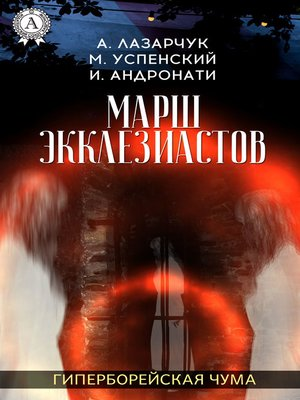 cover image of Марш экклезиастов