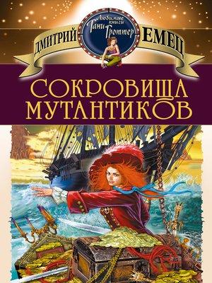cover image of Сокровища мутантиков