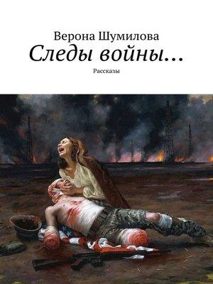 cover image of Следы войны... Рассказы