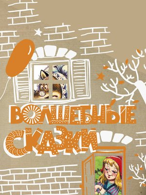cover image of Волшебные сказки