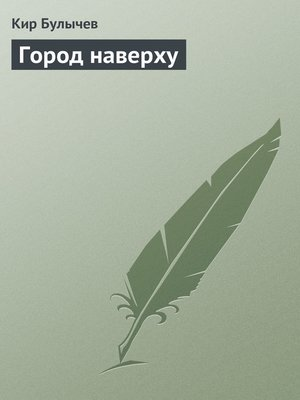 cover image of Город наверху