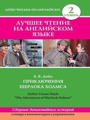 cover image of Приключения Шерлока Холмса / the Adventures of Sherlock Holmes (сборник)