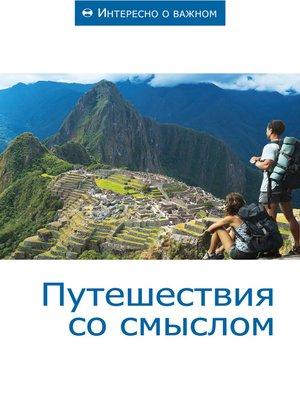 cover image of Путешествия со смыслом