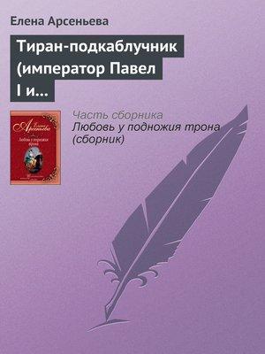 cover image of Тиран-подкаблучник (император Павел I и его фаворитки)