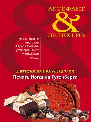 cover image of Печать Иоганна Гутенберга