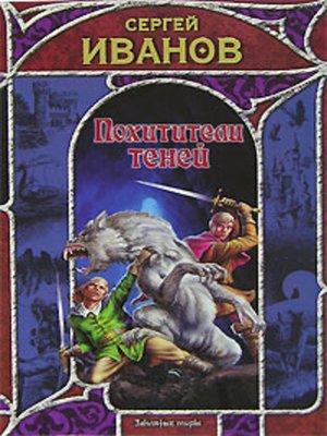 cover image of Похитители теней