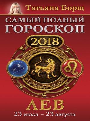 cover image of Лев. Самый полный гороскоп на 2018 год. 23 июля – 23 августа