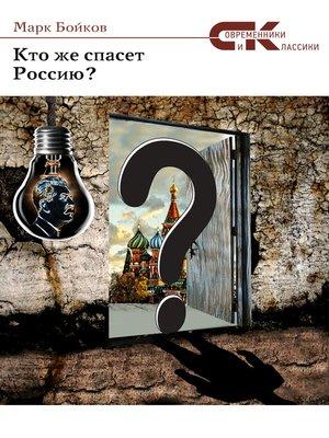 cover image of Кто же спасет Россию?