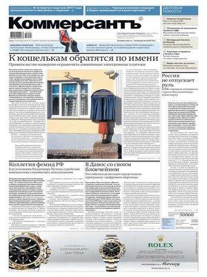 cover image of Коммерсантъ (понедельник-пятница) 12-2018