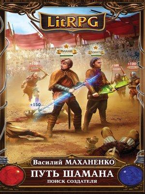 cover image of Путь Шамана. Поиск Создателя