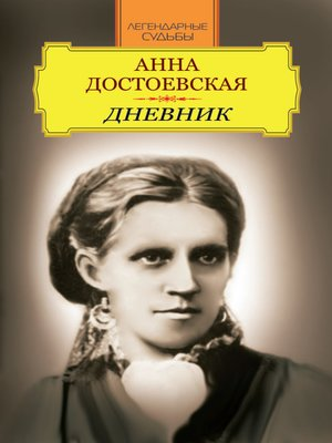 cover image of Дневник