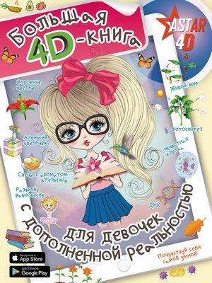 cover image of Большая 4D-Kнига для девочек с дополненной реальностью