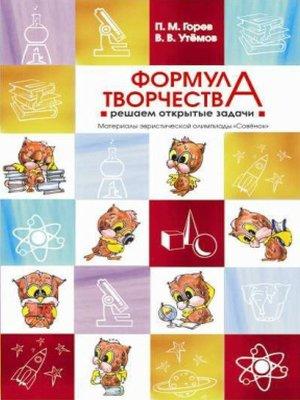 cover image of Формула творчества. Решаем открытые задачи. Материалы эвристической олимпиады «Совёнок»