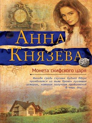 cover image of Монета скифского царя