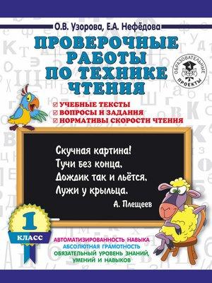 cover image of Проверочные работы по технике чтения. 1 класс. Учебные тексты, вопросы и задания, нормативы скорости чтения