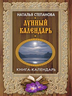 cover image of Лунный календарь