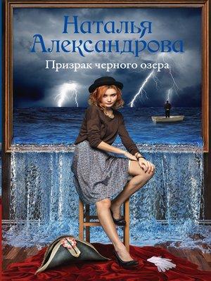 cover image of Призрак черного озера