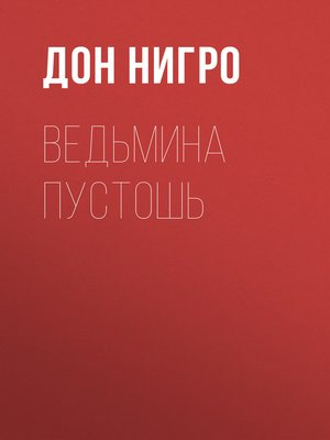 cover image of Ведьмина пустошь