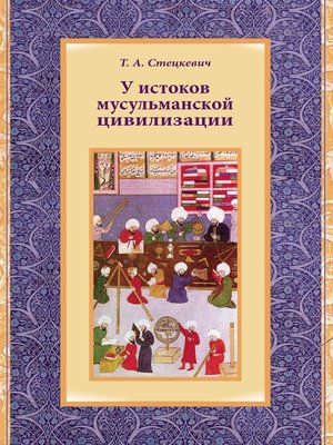 cover image of У истоков мусульманской цивилизации