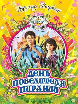 cover image of День повелителя пираний