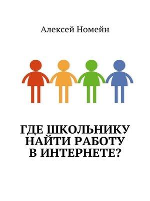 cover image of Где школьнику найти работу винтернете?