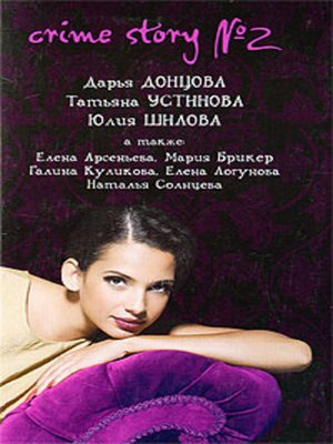 cover image of Часы с секретом