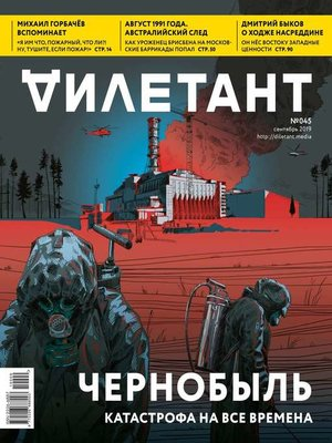 cover image of Дилетант 45