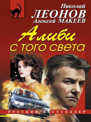 cover image of Алиби с того света