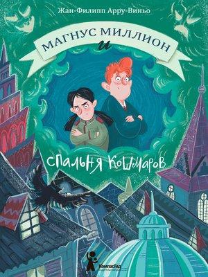 cover image of Магнус Миллион и Спальня кошмаров