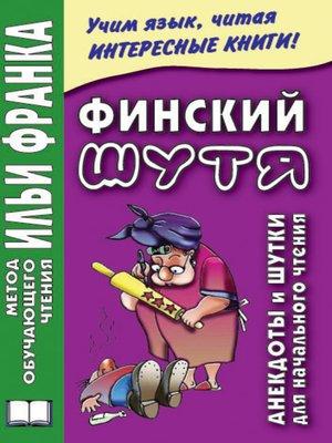 cover image of Финский шутя. Анекдоты и шутки для начального чтения