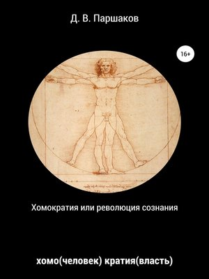 cover image of Хомократия