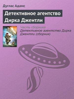 cover image of Детективное агентство Дирка Джентли