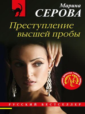 cover image of Преступление высшей пробы