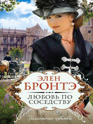 cover image of Любовь по соседству