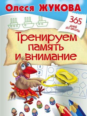 cover image of Тренируем память и внимание