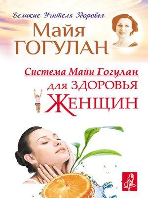 cover image of Система Майи Гогулан для здоровья женщин