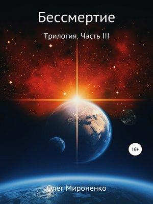 cover image of Бессмертие. Трилогия. Часть III