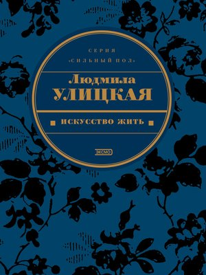 cover image of Диана