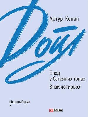 cover image of Етюд у багряних тонах. Знак чотирьох