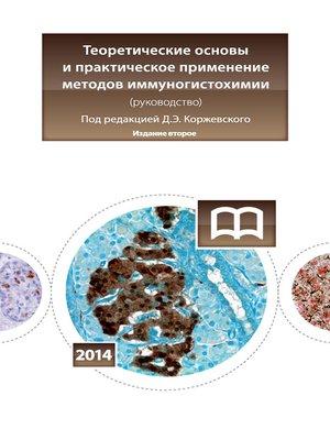 cover image of Теоретические основы и практическое применение методов иммуногистохимии
