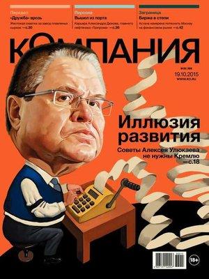 cover image of Компания 38-2015