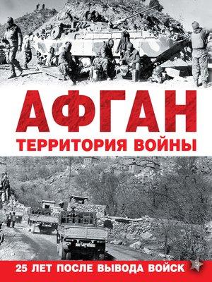 cover image of Афган. Территория войны